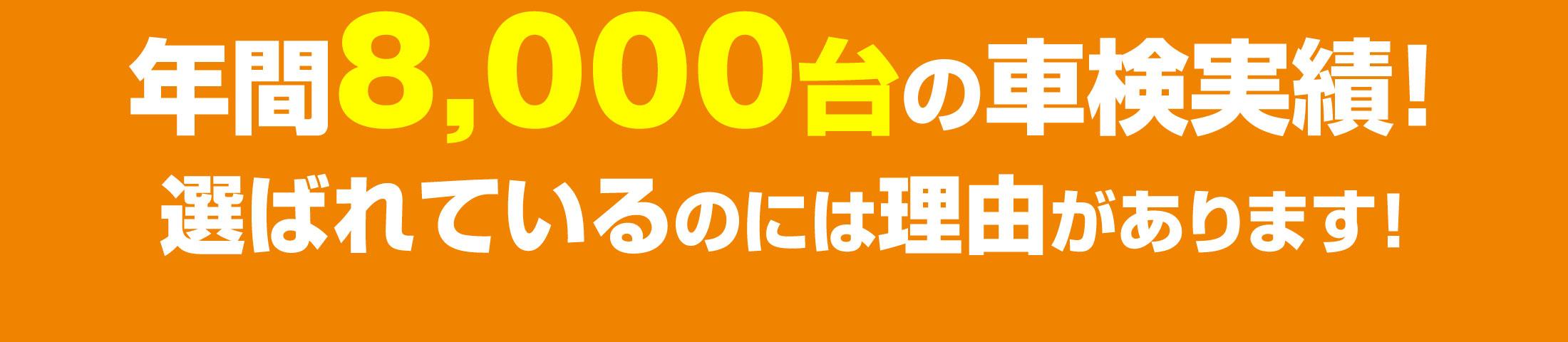 年間5,500台の車検実績!